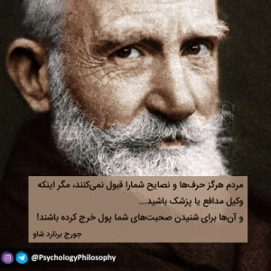 George Bernard Shaw جورج برنارد شاو