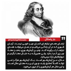 Blaise Pascal بلز پاسکال