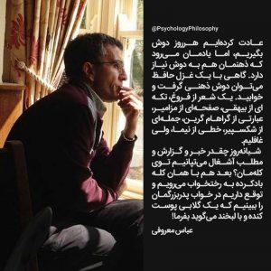 Abbas Maroufi عباس معروفی