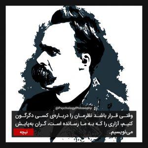 Friedrich Nietzsche فریدریش نیچه