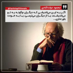 Mahmoud Dowlatabadi محمود دولتآبادی