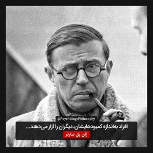 Jean-Paul Sartre ژان پل سارتر