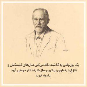 Sigmund Freud زیگموند فروید