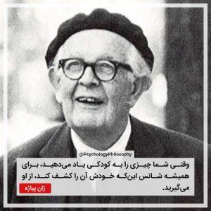 Jean Piaget ژان پیاژه