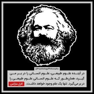Karl Marx کارل مارکس