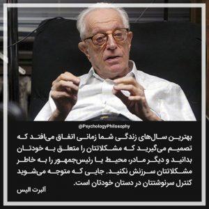 Albert Ellis آلبرت الیس