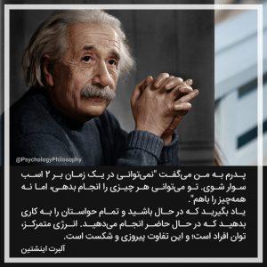 Albert Einstein آلبرت اینشتین