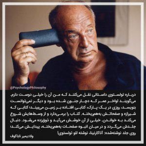 ولادیمیر ناباکوف Vladimir Nabokov