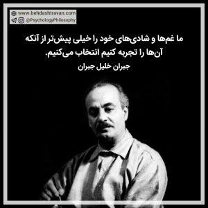Kahlil Gibran جبران خلیل جبران