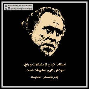 Charles Bukowski چارلز بوکوفسکی