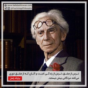 Bertrand Russell برتراند راسل
