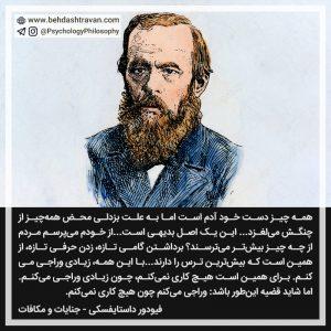 Fyodor Dostoyevsky فیودور داستایفسکی