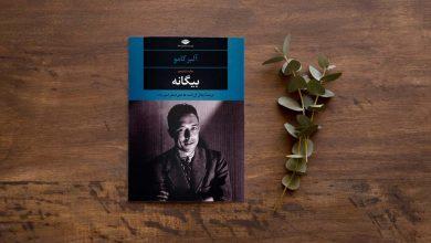 معرفی کتاب بیگانه آلبر کامو