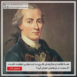 ایمانوئل کانت Immanuel Kant