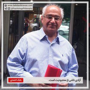 بابک احمدی Babak Ahmadi