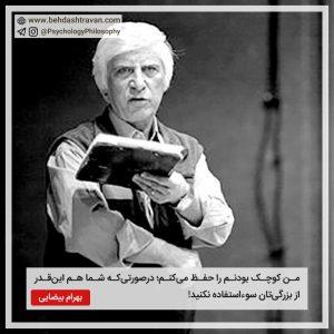 بهرام بیضایی Bahram Beyzai