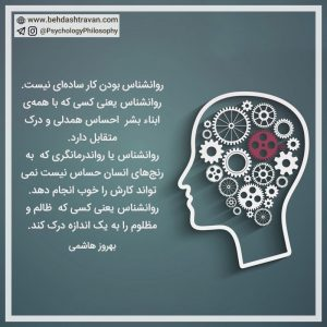 دیگر جملات روانشناسی و فلسفی