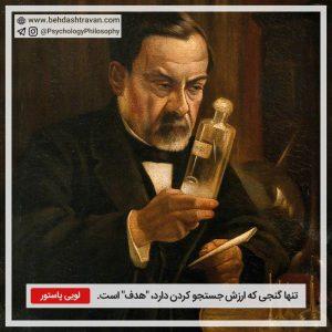 Louis Pasteur لویی پاستور