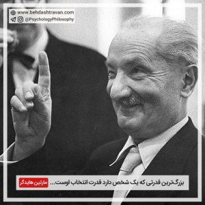 Martin Heidegger مارتین هایدگر