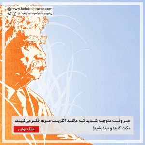 مارک تواین Mark Twain