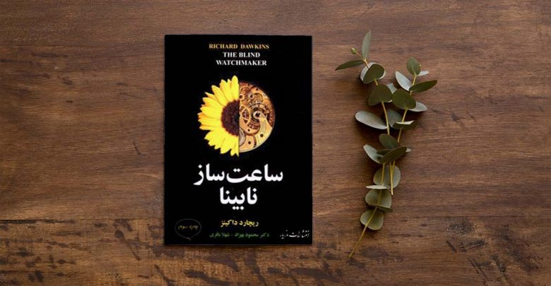 معرفی کتاب ساعتساز نابینا اثر ریچارد داوکینز