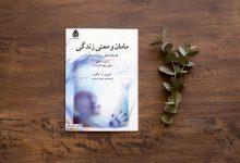 معرفی کتاب مامان و معنی زندگی