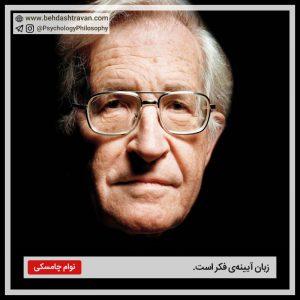 Noam Chomsky نوآم چامسکی