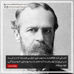 William James ویلیام جیمز