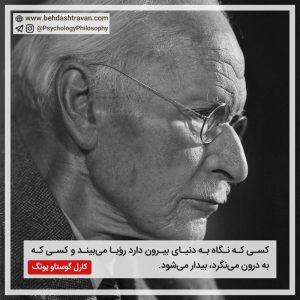 Carl Gustav Jung کارل گوستاو یونگ