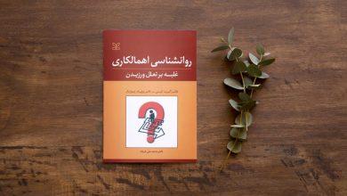 کتاب روانشناسی اهمالکاری