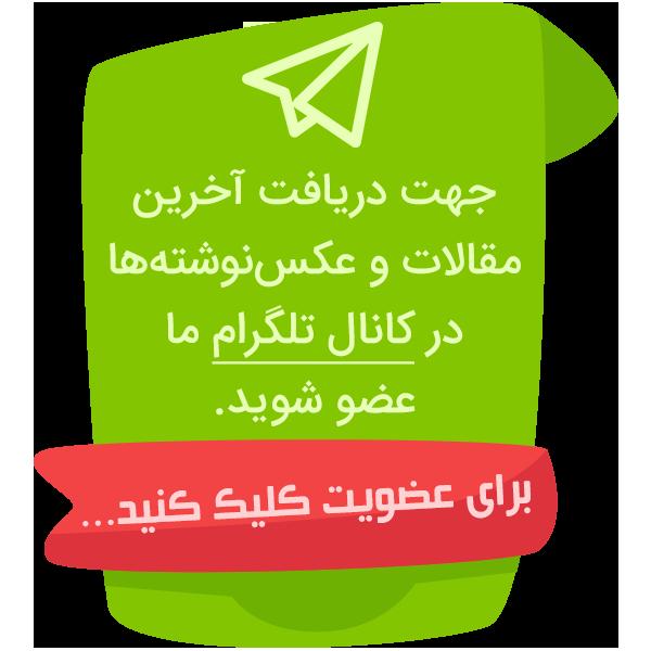 کانال تلگرام سایت بهداشت روان
