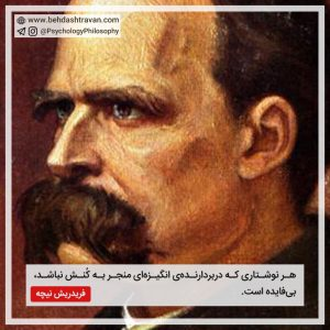 فریدریش نیچه - از میان نامهها Friedrich Nietzsche