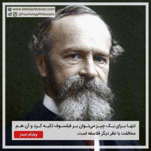 ویلیام جیمز William James