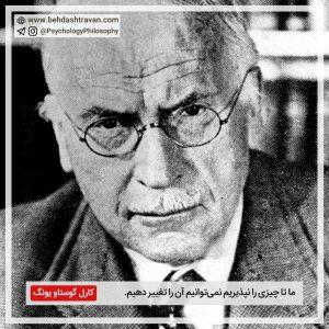 کارل گوستاو یونگ - انسان در جستجوی هویت خویشتن Carl Jung