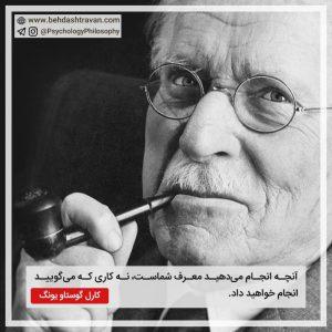 کارل گوستاو یونگ Carl Jung