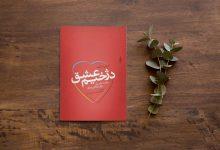 کتاب دژخیم عشق
